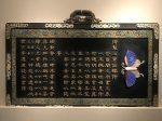 清乾隆・紫檀木辺彩蝶図掛屏-翠曇館-【重華宮へ入り】巡回展-成都博物館