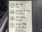 Google-グーグル-SHIBUYA-STREAM-渋谷ストリーム-渋谷駅-東京