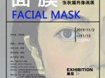 面膜-張秋媚肖像展-FACIAL MASK-北京798芸術区第零空間-写真提供:段延安