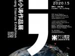 新展予告【顕微事件-張小涛作品展】-銀川當代美術館