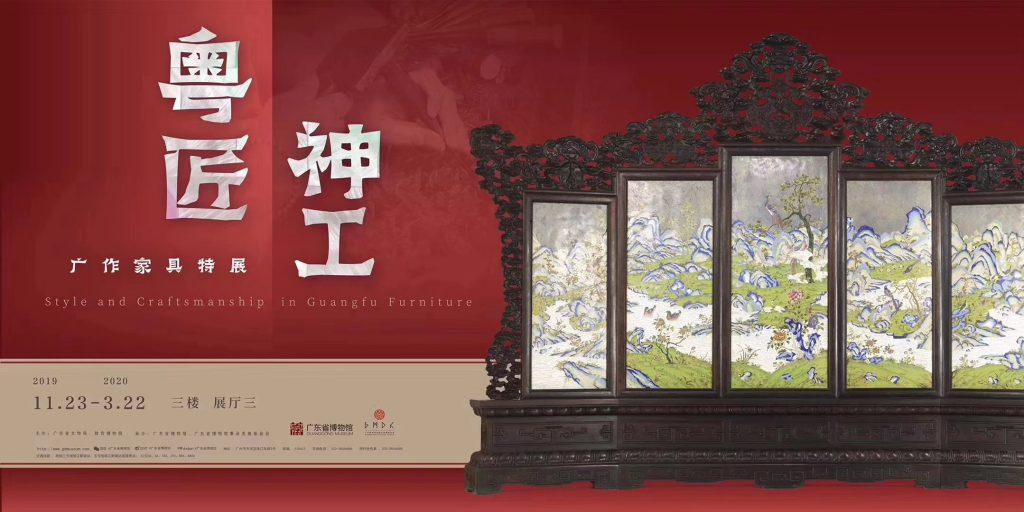 【粤匠神工-広作家具特展】-広東省博物館-写真提供: 広東省博物館