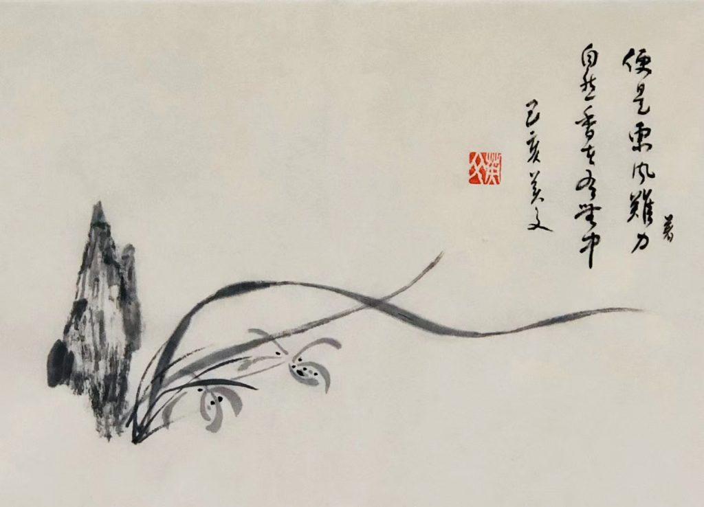 蘭-宋・蘇軾-書・畫: 王英文-蘭里居士