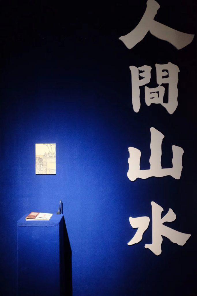 【人間山水-方向水墨作品展】成都画院・成都市美術館-写真提供:成都画院