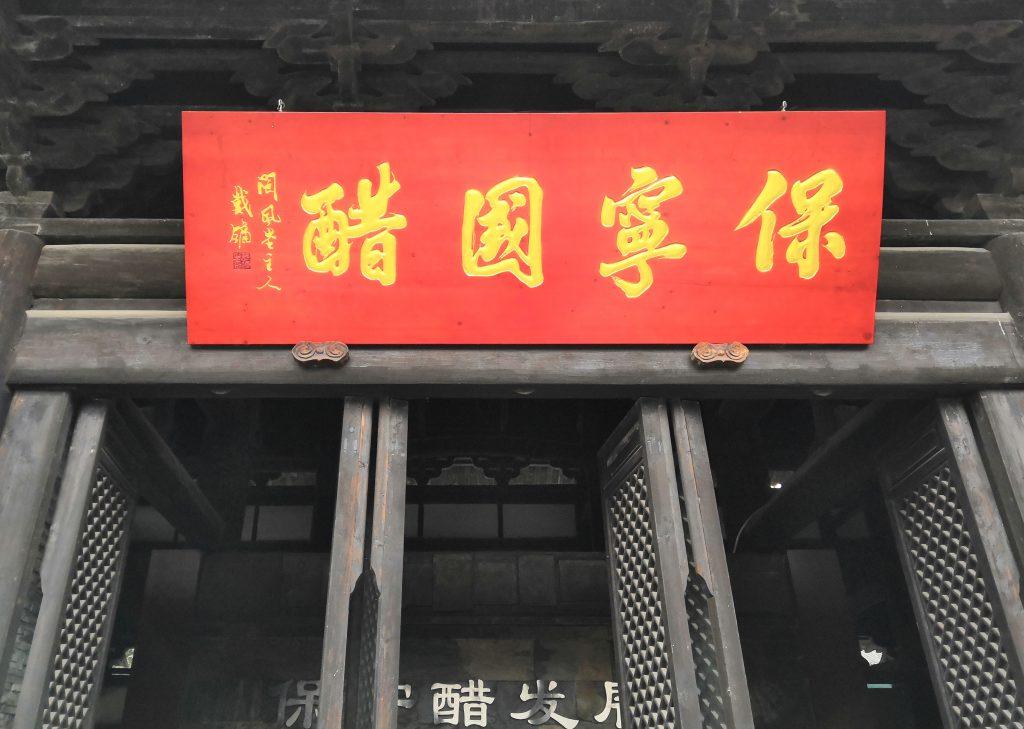 保寧国醋-閬中古城-閬中市-南充市-四川省-撮影:張波