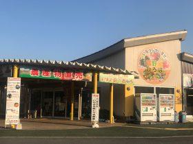 花野果-農産物直売所-岩舟町-栃木市-栃木県