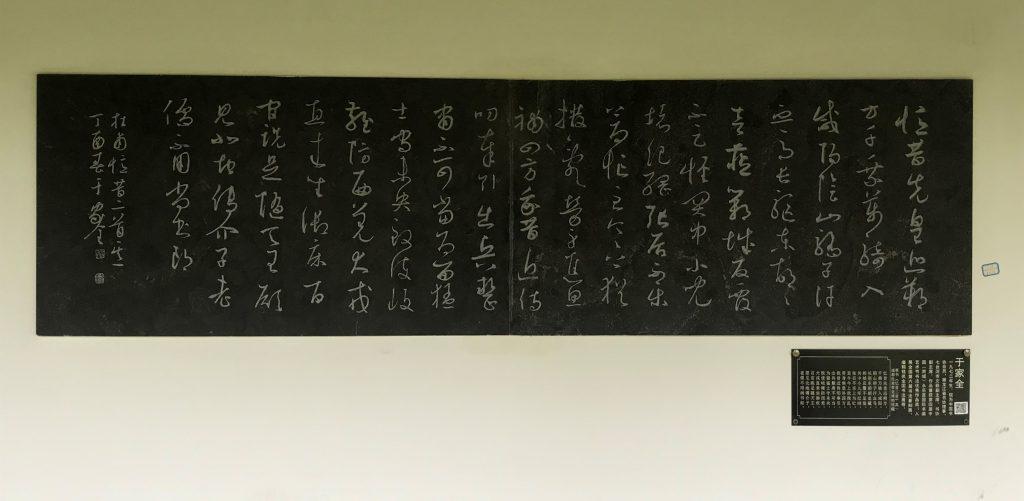 憶昔二首其一-杜甫千詩碑-浣花溪公園-杜甫草堂博物館-成都市-四川省-書:于家全