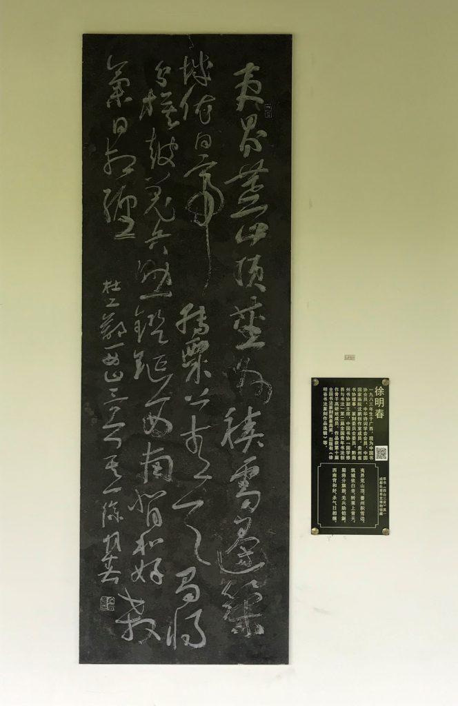 西山三首其三-杜甫千詩碑-浣花溪公園-杜甫草堂博物館-成都市-徐明春