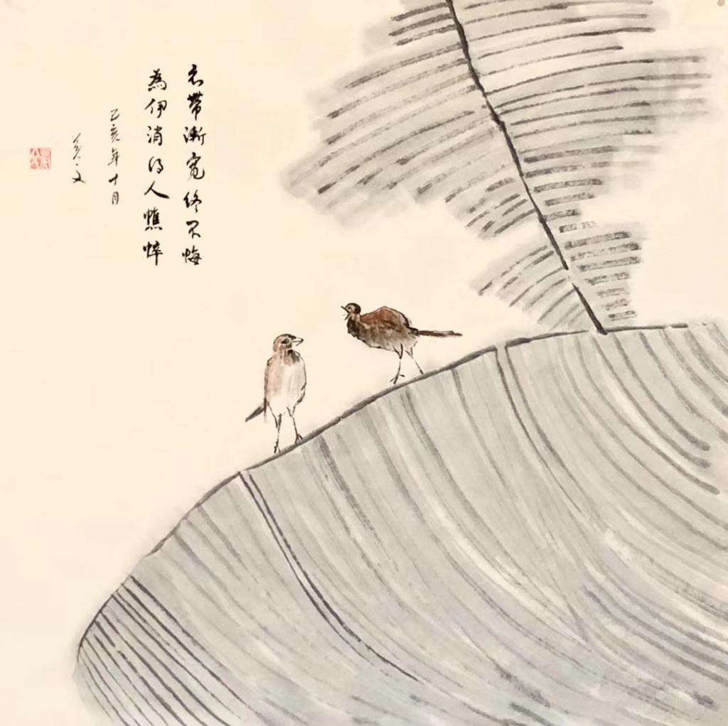 蝶恋花·佇倚危楼風細細-宋 · 柳永-書・画:王英文-蘭里居士