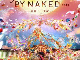 京都・⼆条城-世界遺産登録25周年記念-FLOWERS BY NAKED 2019