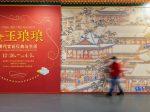 開幕【金玉琅琅-清・宮廷の儀式と生活】写真提供:王方