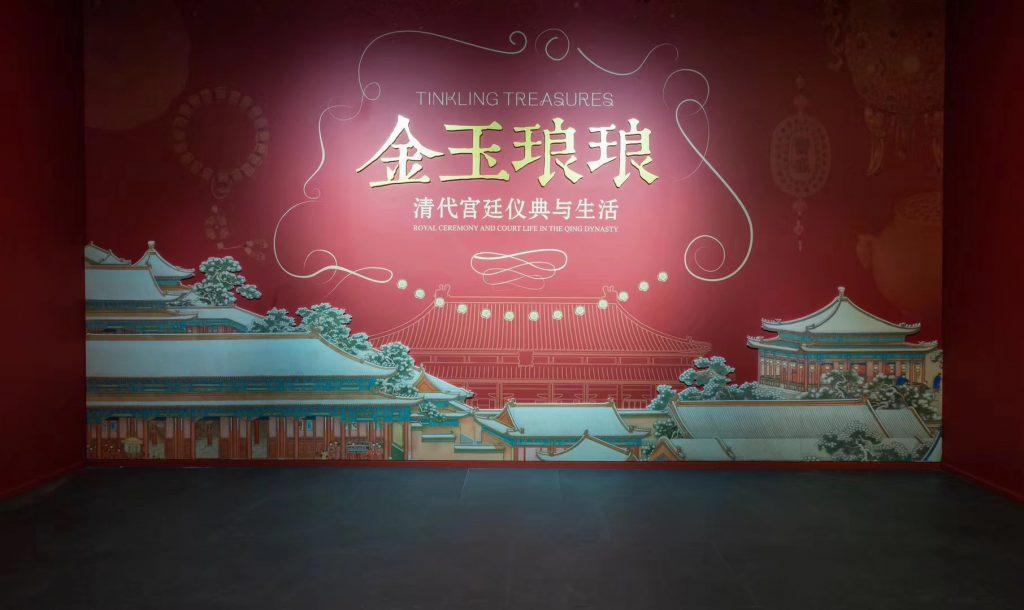 展示空間【金玉琅琅-清・宮廷の儀式と生活】-撮影:ZhangYan