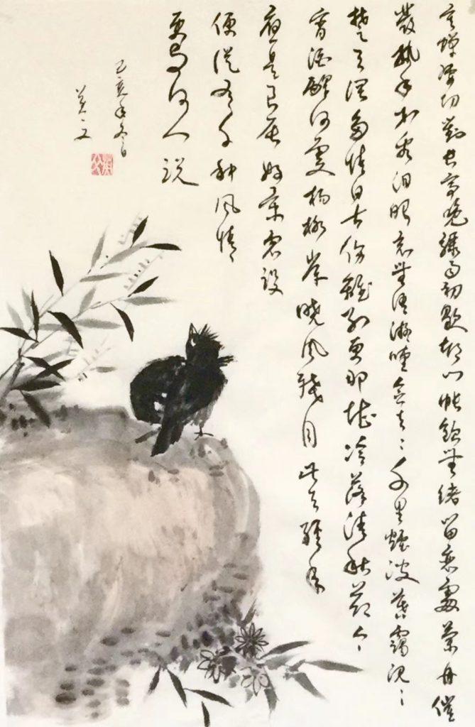 雨霖鈴·寒蟬淒切-宋 · 柳永-書・画:王英文-蘭里居士