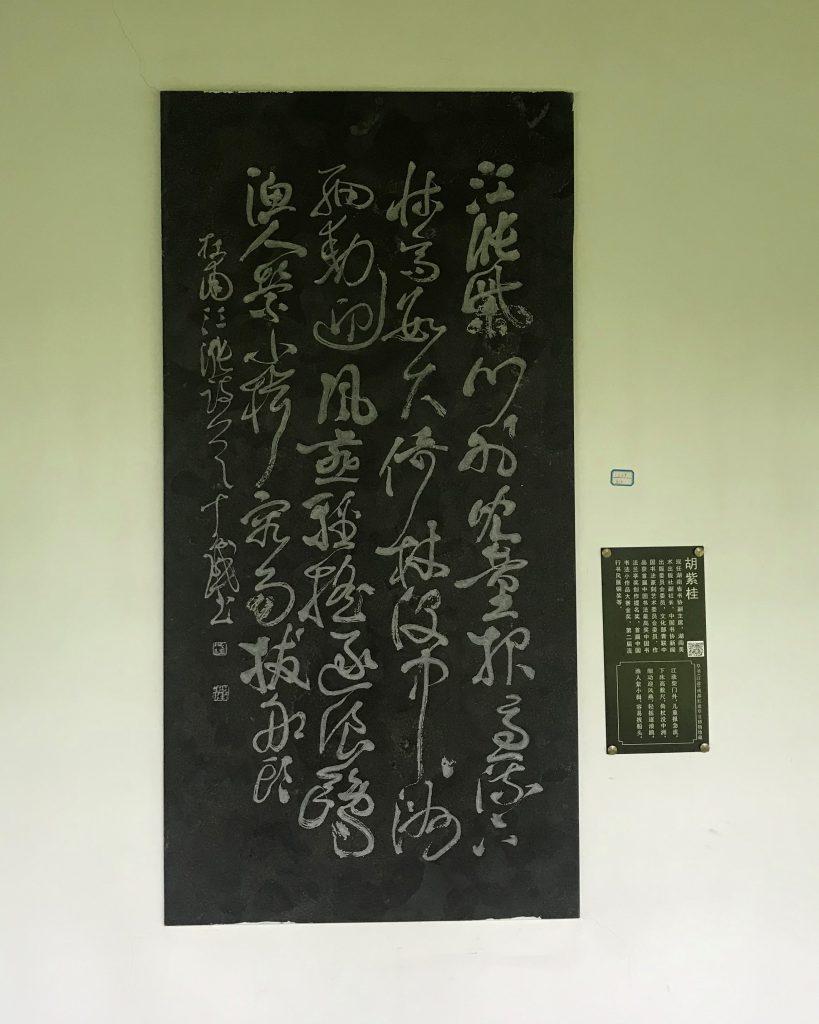 江漲-杜甫千詩碑-浣花溪公園-杜甫草堂博物館-成都市-書:胡紫桂