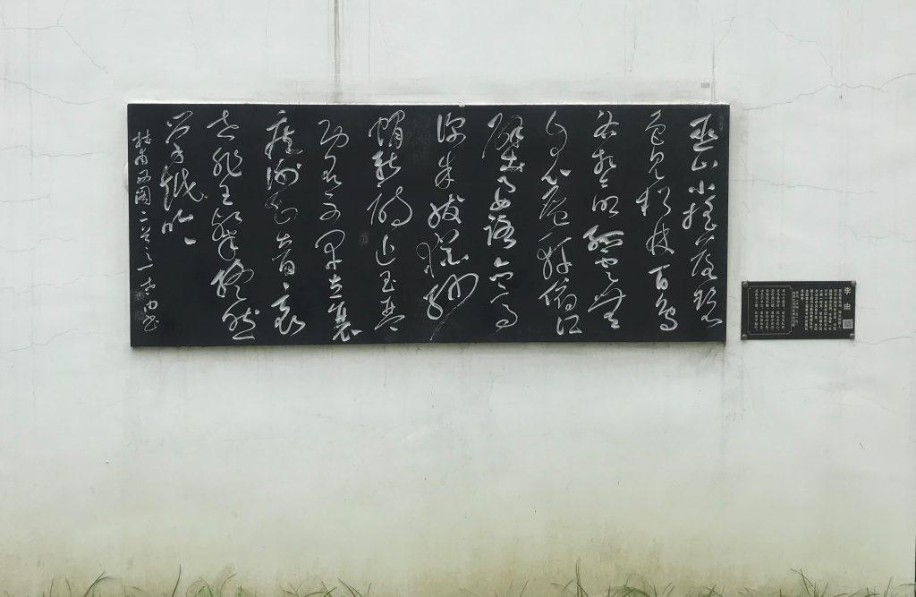 西閣二首其一-杜甫千詩碑-浣花溪公園-杜甫草堂博物館-成都市-書:李由