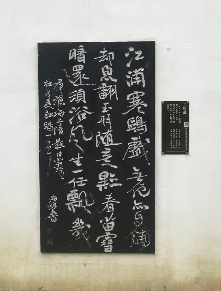 鷗-杜甫千詩碑-浣花溪公園-杜甫草堂博物館-成都市-書:王海勇
