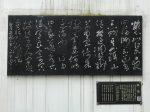 西閣二首其二-杜甫千詩碑-浣花溪公園-杜甫草堂博物館-成都市-書:李由