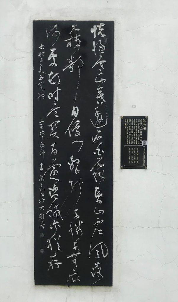 西閣夜-杜甫千詩碑-浣花溪公園-杜甫草堂博物館-成都市-書:余海翔