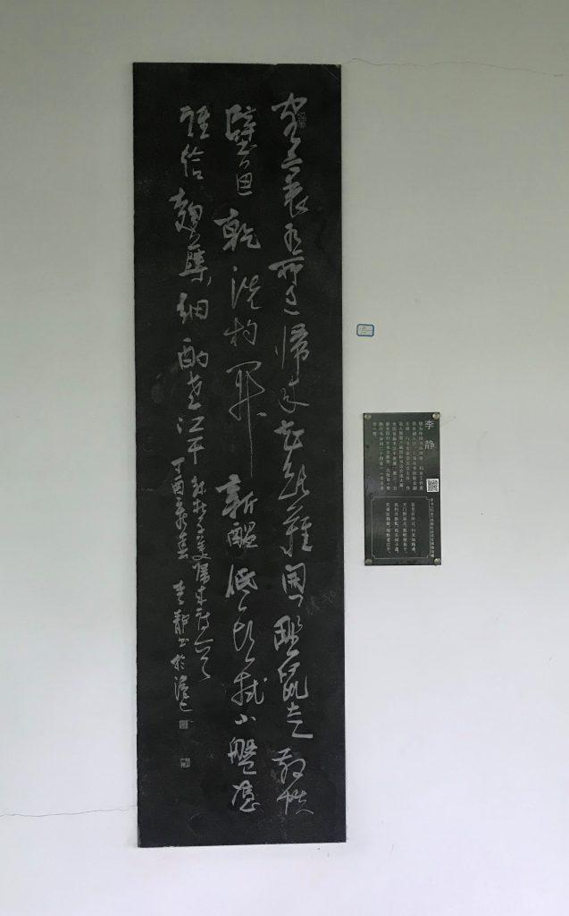 歸來-杜甫千詩碑-浣花溪公園-杜甫草堂博物館-成都市-書:李静
