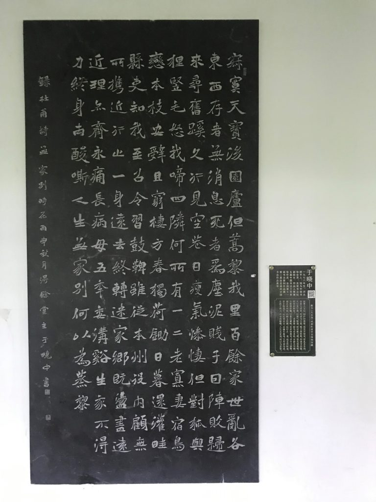 無家別-杜甫千詩碑-浣花溪公園-杜甫草堂博物館-成都市-書:于暁中