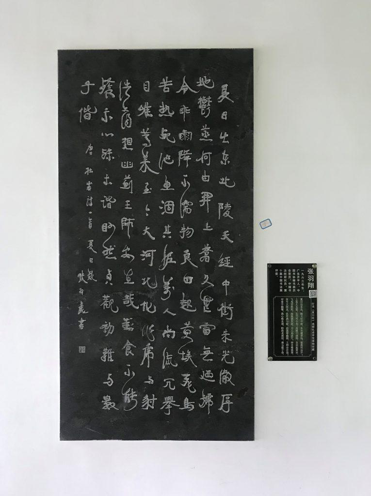 夏日嘆-杜甫千詩碑-浣花溪公園-杜甫草堂博物館-成都市-書:張羽翔