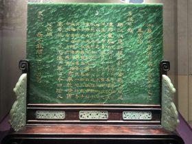乾隆御題璧玉插屏-万寿盛典-特別展-金玉琅琅-清代宮廷の儀式と生活-金沙遺跡博物館