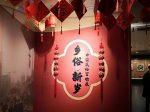 郷俗・新歳-中国民俗百物展-徐州博物館-写真提供:温悟宇