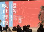 開幕式-特別展【映世菩提】-成都博物館・四川大学博物館