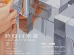 時間の折り目-梁浩-企画者:唐澤慧-10号贊善里画廊