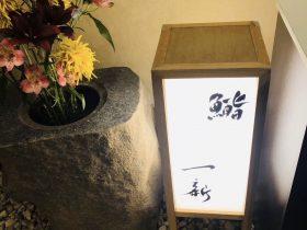 寿司「鮨一新」-山王健保会館-赤坂-港区-東京-撮影:夏文彬
