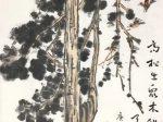 高松-唐代 · 李商隱-書・画:王英文-蘭裏居士
