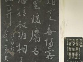 入宅三首其二-杜甫千詩碑-浣花溪公園-成都杜甫草堂博物館-書:劉京聞
