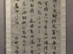 【爭座位帖】-行書軸-紙本-張懷泗-清代-書画館-四川博物院-成都