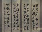 遊閑公子飾冠剣-行草書屛-呉之英-紙本-近現代-書画館-四川博物院-成都