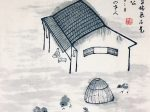 農家-宋 · 陸遊-書・画:王英文-蘭裏居士