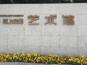域上和美芸術館-東湖公園-錦江区-成都-四川