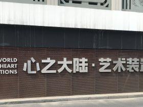 心之大陸・芸術デイバスプロムナード-東湖公園-成都-四川