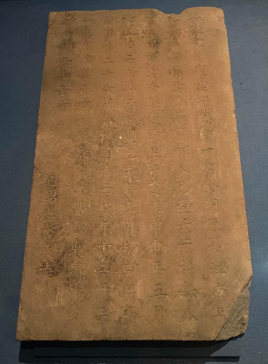 江蘇籍移民墓碑-明清時代-常設展F3-成都博物館