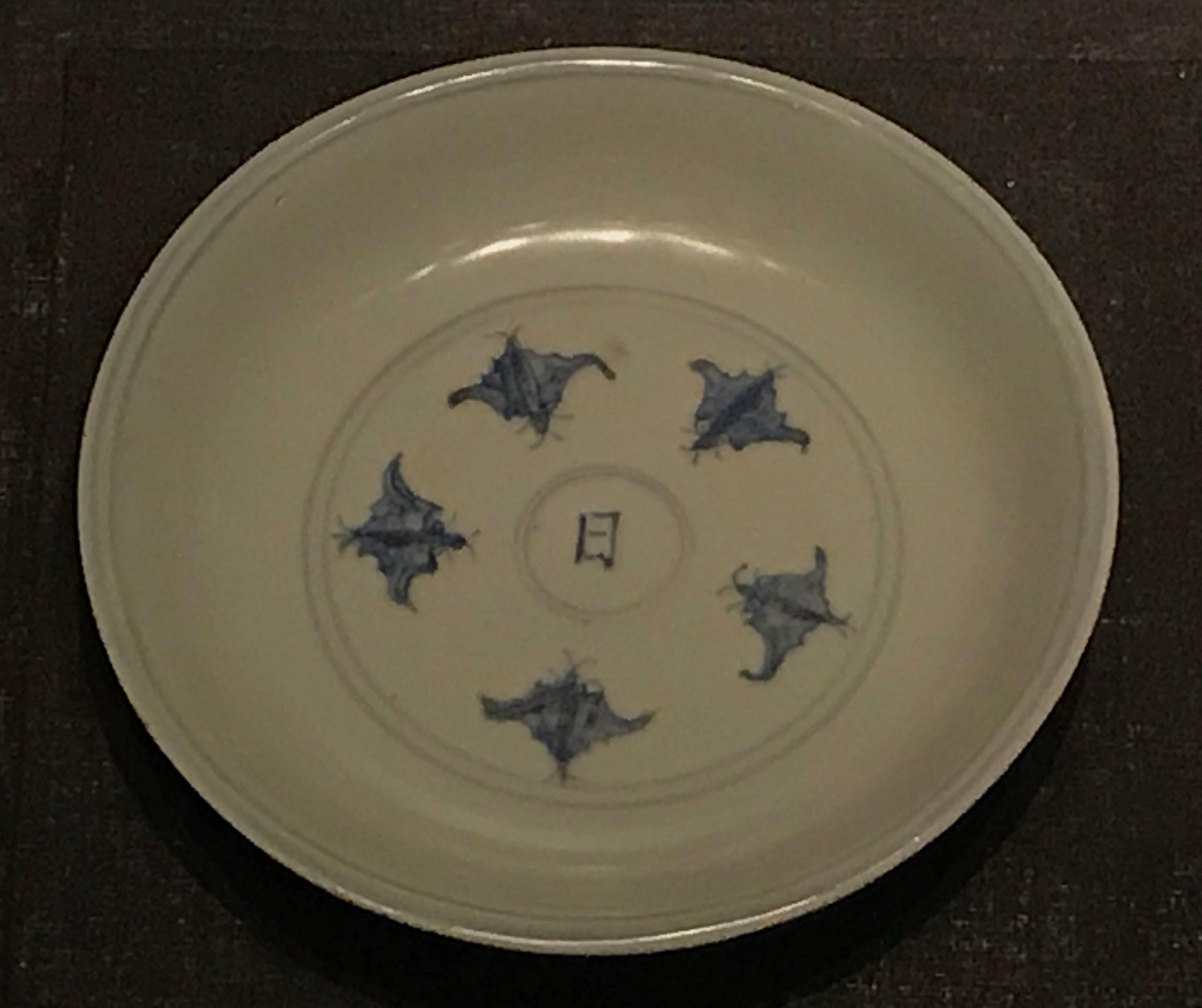 青花日字紋磁盤-明清時代-常設展F3-成都博物館