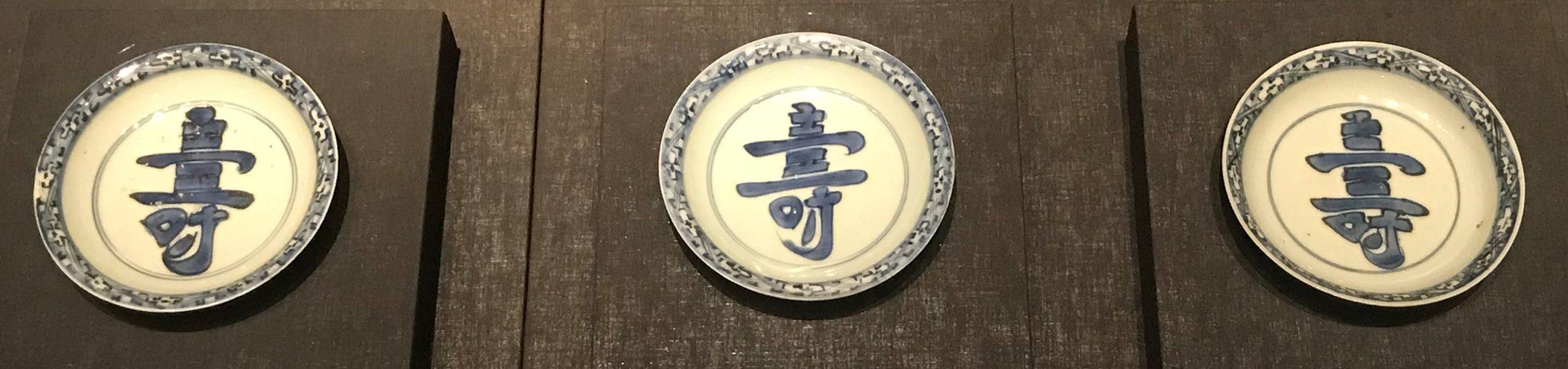 青花寿字紋磁盤-明清時代-常設展F3-成都博物館