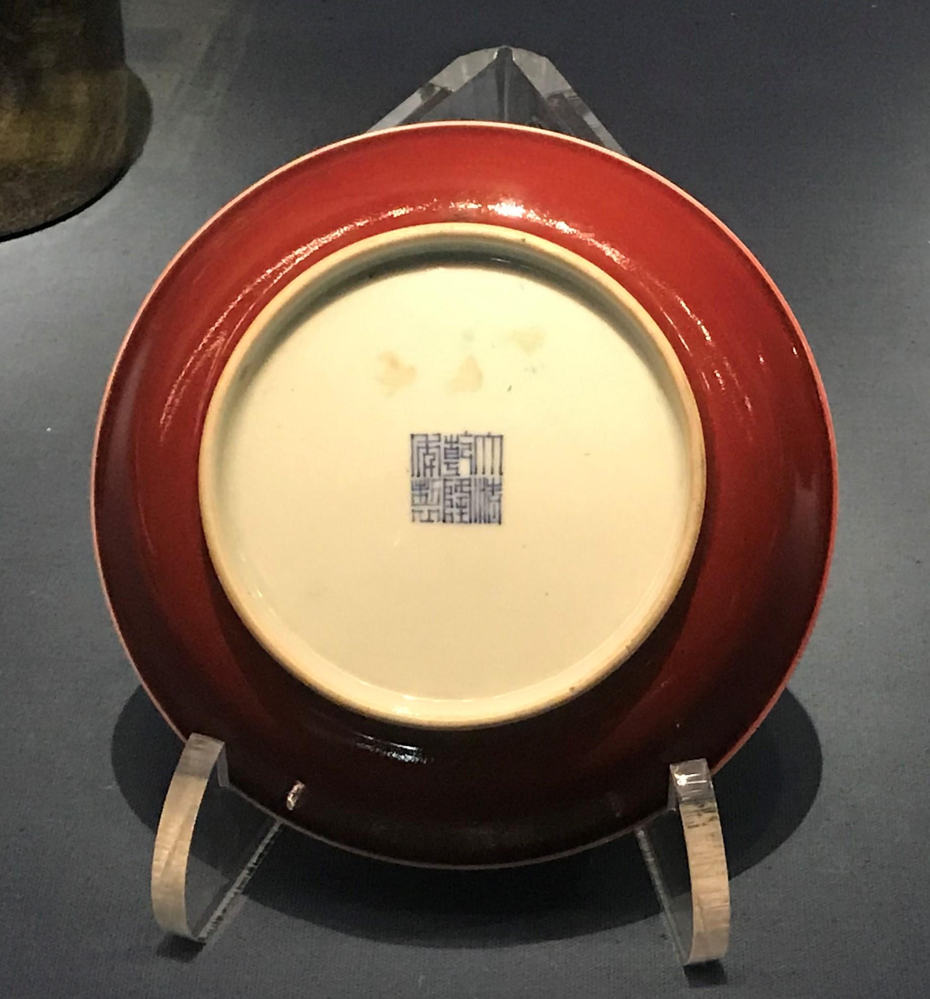 霽紅釉磁盤-明清時代-常設展F3-成都博物館