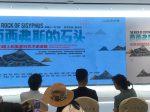 出展画家:李卓-【2020域上和美-夏の芸術招待展】-シーシュポスの岩-成都