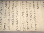 致張文修の便り-1949-張大千芸術館-四川博物院-成都