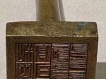 「松岡長官司」銅印-清時代乾隆十八年-巡回特別展【天歌長歌-唐蕃古道】-四川博物館