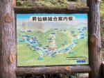 昇仙峡-(夢の松島-秩父多摩甲斐国立公園)甲府市-山梨県