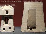 陶楼-【列備五都-秦漢時代の中国都市】-成都博物館-四川成都
