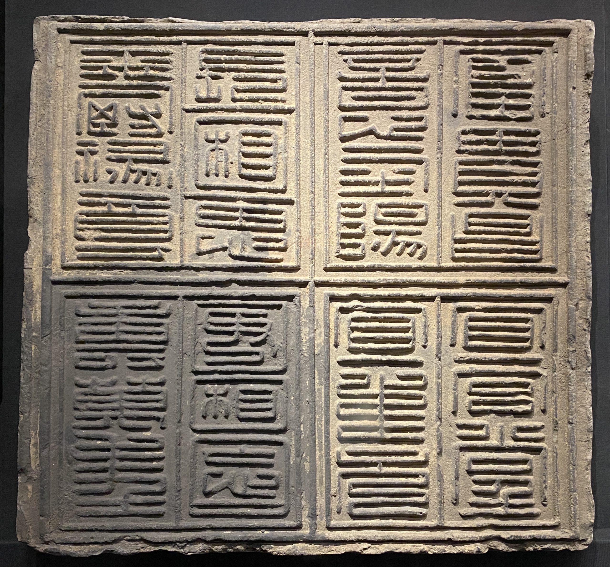 銘文レンガ-【列備五都-秦漢時代の中国都市】-成都博物館-四川成都
