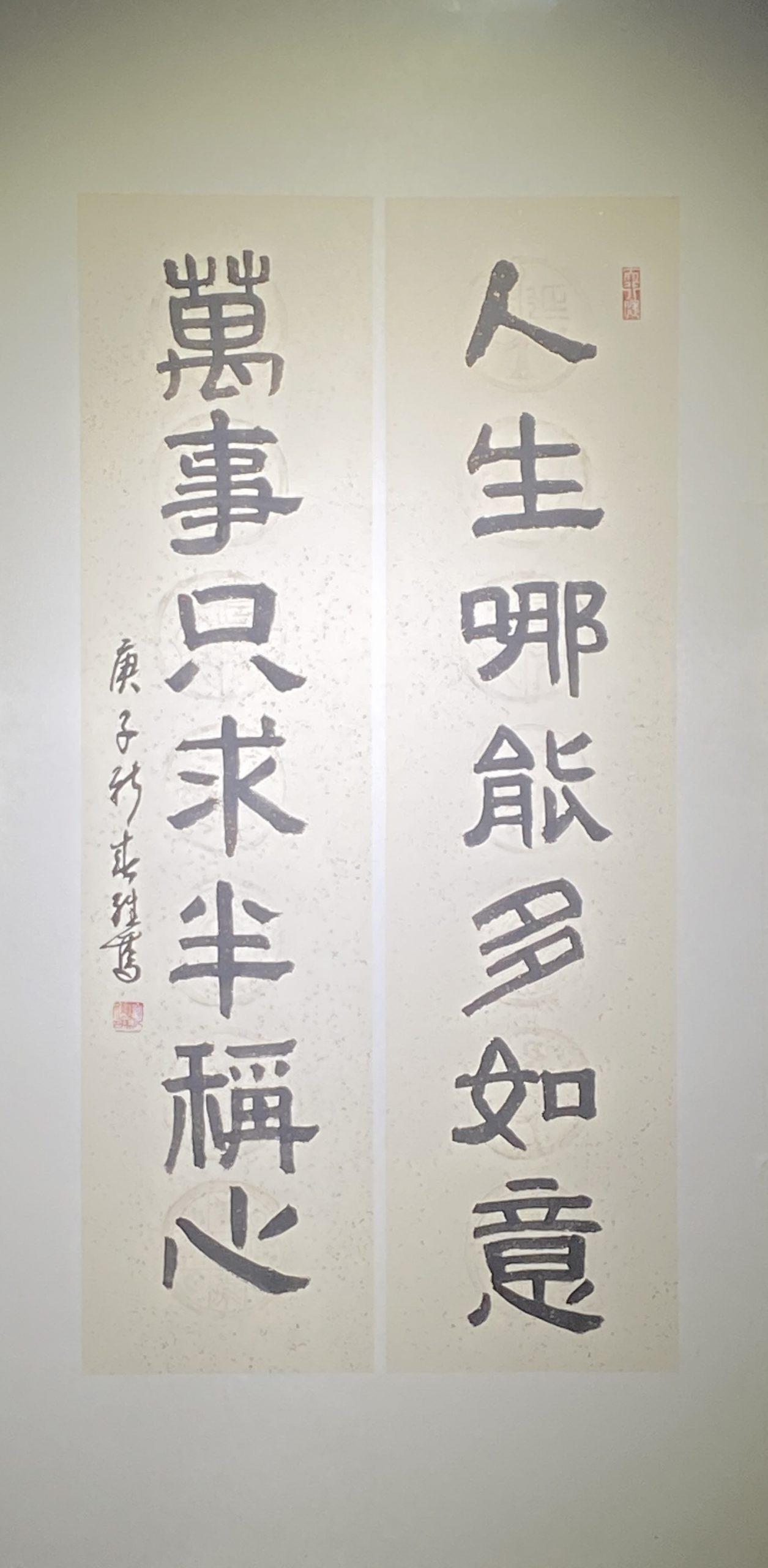 隷書二行連句-2020-書-131×33×2cm-「丹青を振りかけ、詩情を送る-何継篤個人書画展」成都市美術館