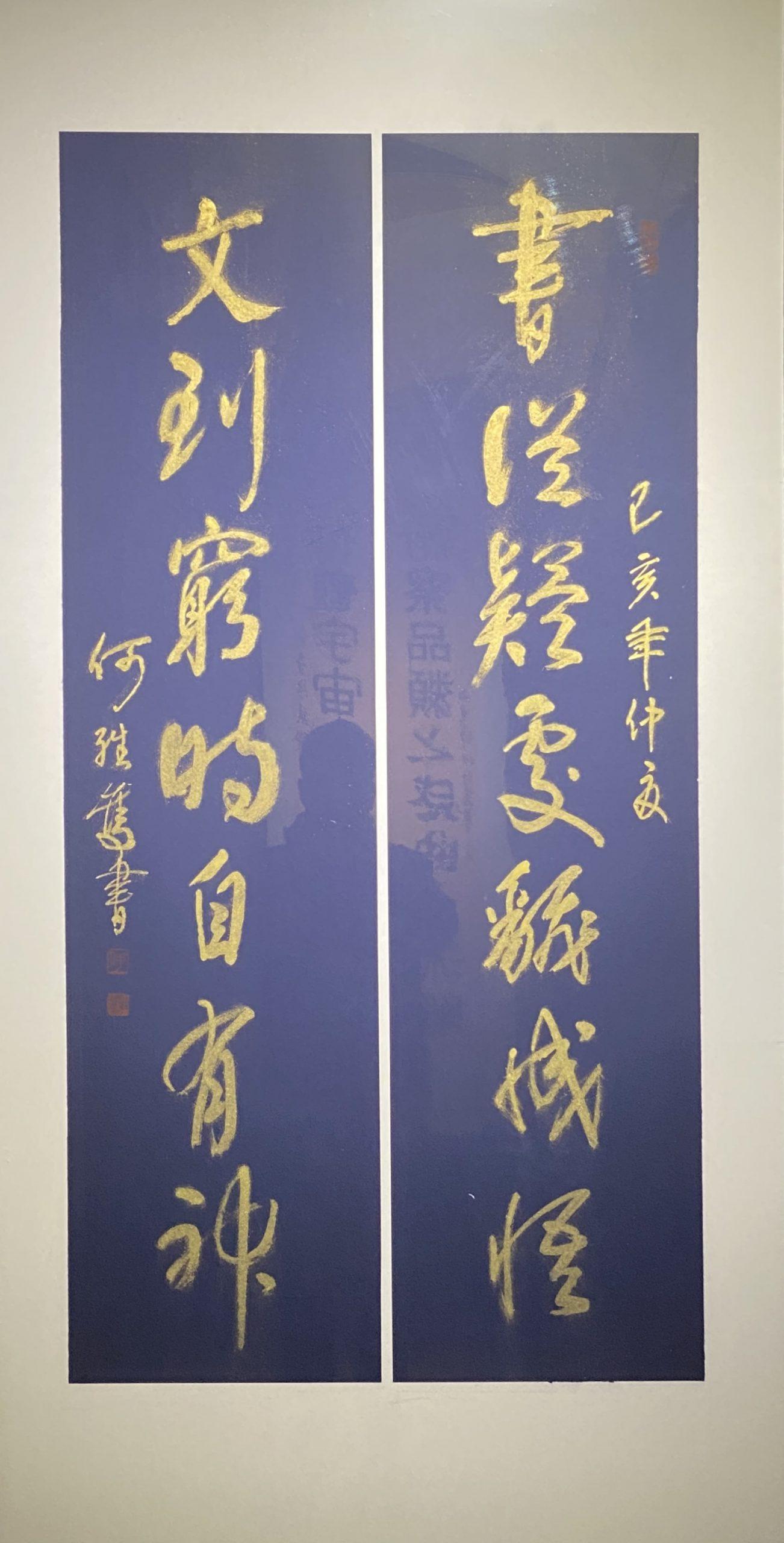 行書二行連句-2020-書-138×35×2cm-「丹青を振りかけ、詩情を送る-何継篤個人書画展」成都市美術館