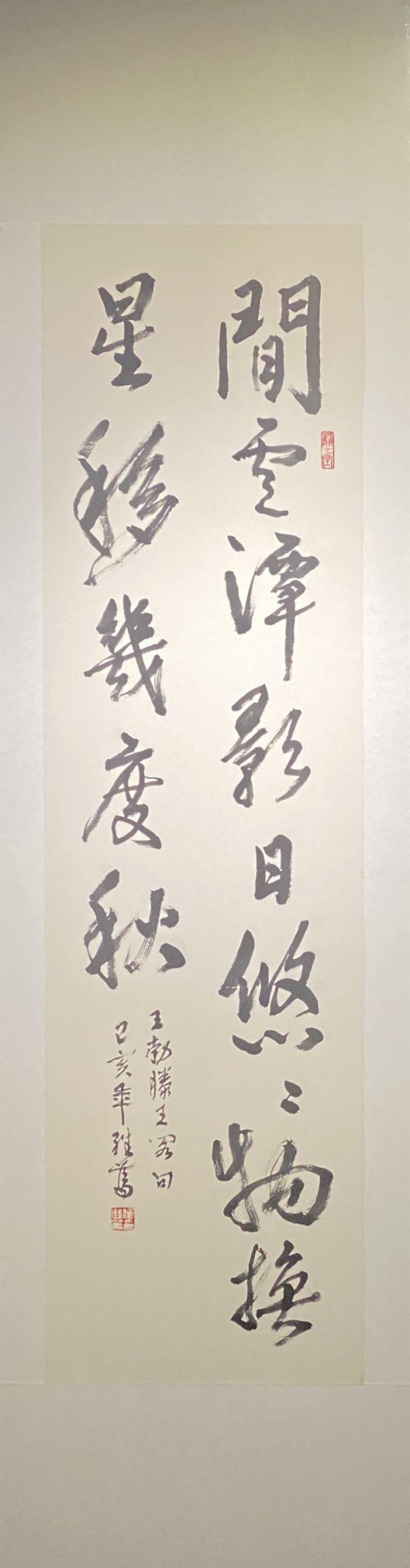 王勃滕王閣句-2019-書-150×41cm-「丹青を振りかけ、詩情を送る-何継篤個人書画展」成都市美術館