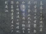 即事-杜甫千詩碑-浣花溪公園-成都杜甫草堂博物館-書:趙構